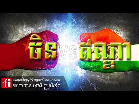 Political Geopolitical Analysis between China and India/ បទវិភាគភូមិសាស្រ្ដនយោបាយ រវាងចិននិងឥណ្ឌា