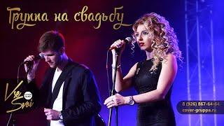 видео Кавер группа на праздник Русский Бит. Заказать кавер группу на праздник в Москве.