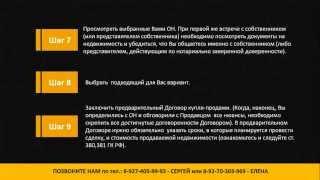 Презентация - как Безопасно купить недвижимость!(, 2015-02-19T23:30:44.000Z)