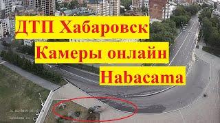 Фото ДТП  Хабаровск 26.05.2019