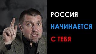 """""""Россия начинается с тебя!"""" — Дмитрий ПОТАПЕНКО"""