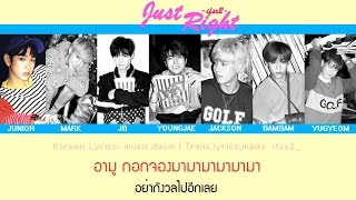 [KARAOKE-THAISUB] GOT7 - JUST RIGHT (딱 좋아)
