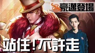 傳說對決 SMG Liang 新一代魔龍路霸主?最平凡的英雄創造最不凡的價值 就像你我一樣 thumbnail