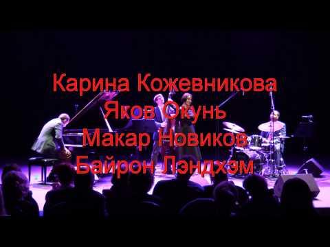 Трио Якова Окуня и Карина Кожевникова