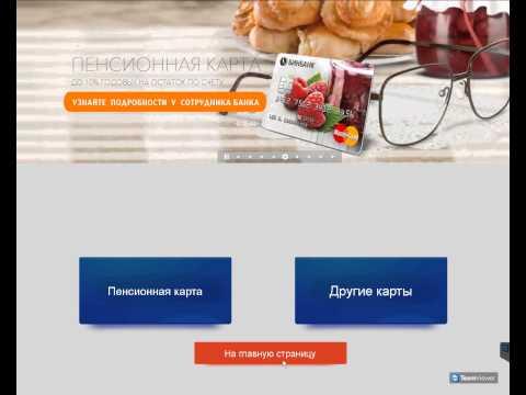 Пример меню терминала банка БИНБАНК
