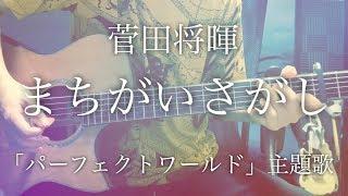 ドラマ「パーフェクトワールド」の主題歌であり、米津玄師が菅田将暉に...