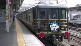 JR西日本 DD51 1191号機+14系サロンカーなにわ 団体  米原(5番のりば)到着