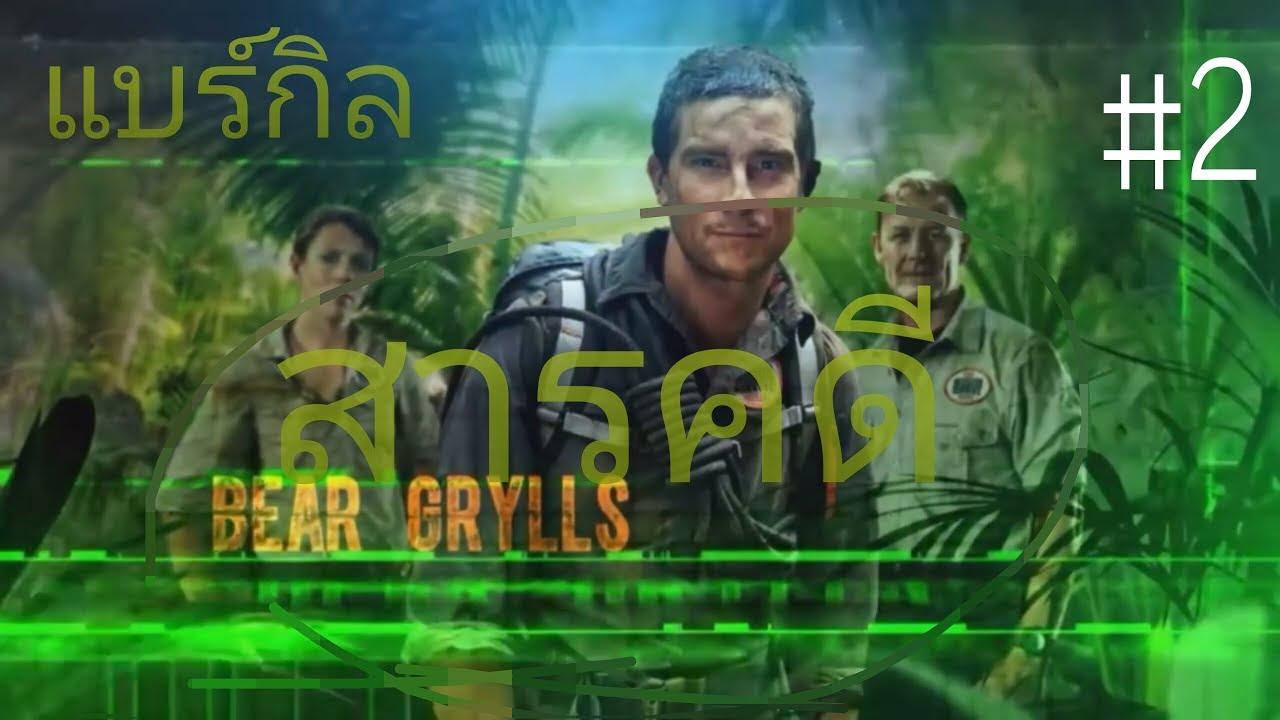 แบร์ กิลล์ Mission Survive ไพรเถื่อนเดือนดิบ ปี 1   #2