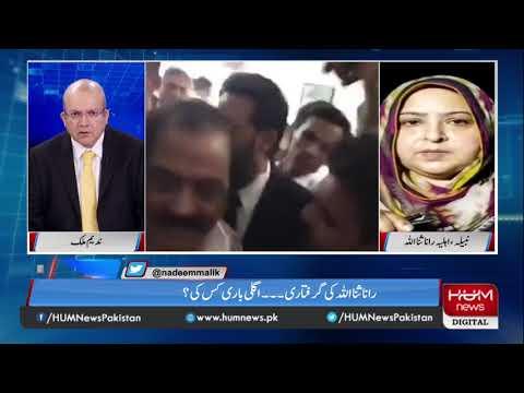 Program Nadeem Malik Live, 03 July 2019| Hum News