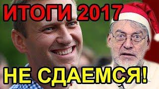 Итоги года от Артемия Троицкого.  Часть 3. Алексей Навальный