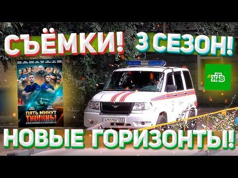 Пять минут тишины - Съёмки в Ульяновске (НОВЫЕ ГОРИЗОНТЫ)