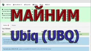 Майнинг Эфириума и его форков. Ubiq (UBQ) на Ubiqpool.io Часть 16