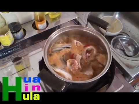 วิธีทำ ต้มส้มปลา | อาหารไทยพื้นบ้าน ทำง่ายได้ประโยชน์ ช่วยลดความอ้วน | www.huahinhula.com