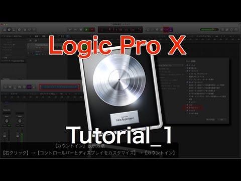 Logic Pro X (10) レッスン① Overview & Setting _ Tutorial / 使い方(Sleepfreaks DTMスクール)