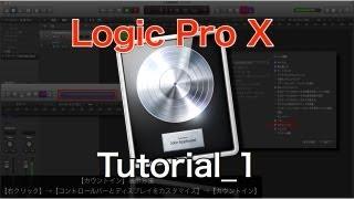 Logic Pro X (10) レッスン① Overview & Setting _ Tutorial / 使い方(DTMスクール初心者〜上級者講座)