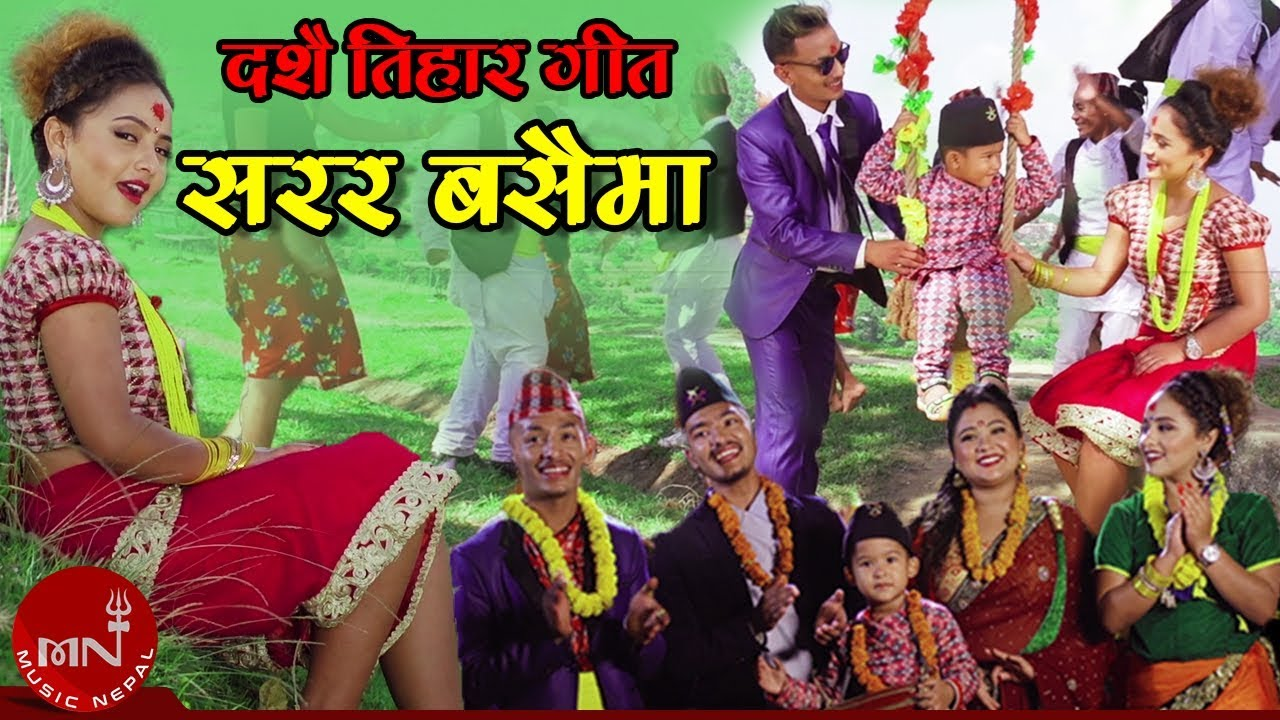 New Dashain/Tihar Song 2075/2018 |Sarara Basaima - Birendra Khadka Bestu & Tripti Khadka Ft.Kari