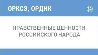 Нравственные ценности российского народа