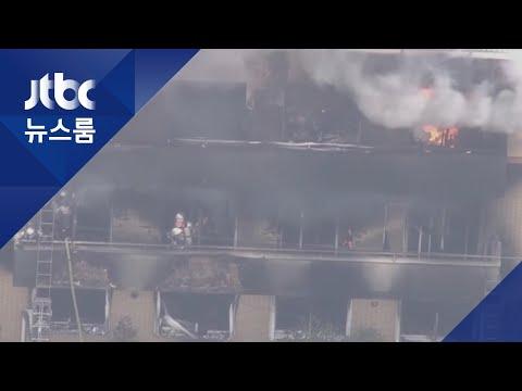 """교토 방화범 """"내 소설 훔쳐 불 질러""""…한국인 1명도 중상"""