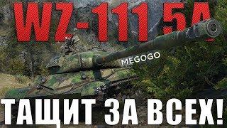 WZ-111 5A ПЫТАЕТСЯ ТАЩИТЬ ЗА ВСЮ КОМАНДУ (трейлер второго видео для Megogo)