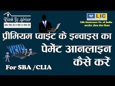 How to pay invoice online of Lic Premium Point - In Hindi