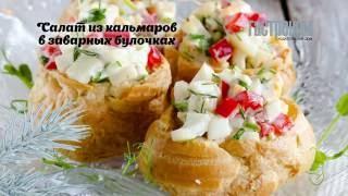 Салат из кальмаров в заварных булочках