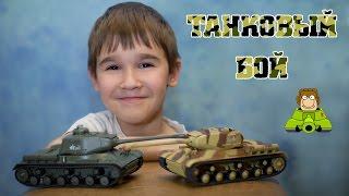 Танки - іграшки для хлопчиків. Танковий бій