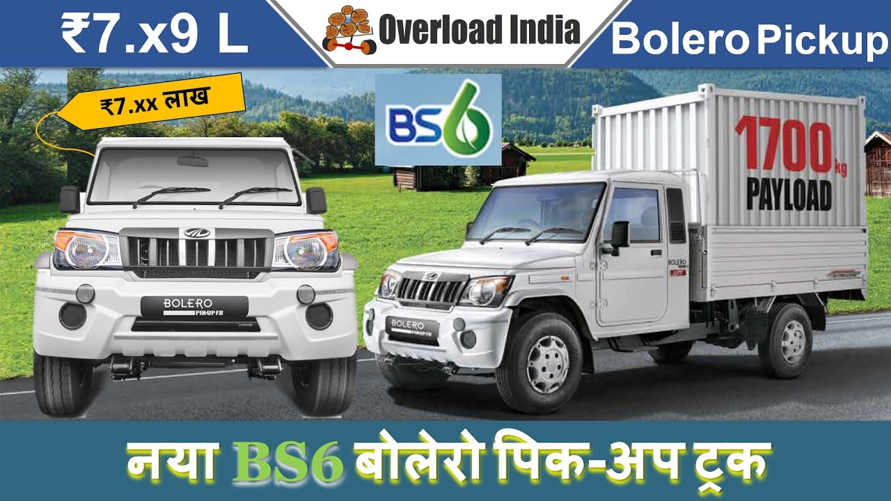 Mahindra Bolero Pickup BS6 I बोलेरो पिक अप BS6 review