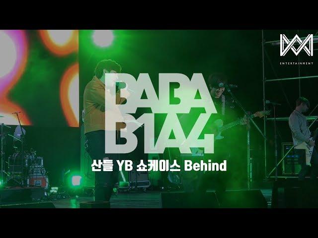 [BABA B1A4 4] EP.18 산들 YB 쇼케이스 Behind