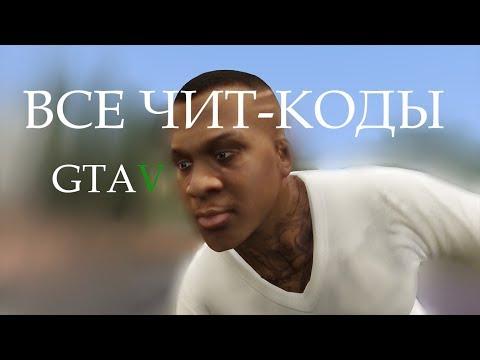 Все чит-коды GTA 5
