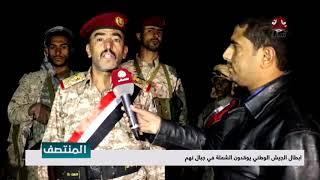 ابطال الجيش الوطني يوقدون الشعلة في جبال نهم   تقرير محمد عبدالكريم