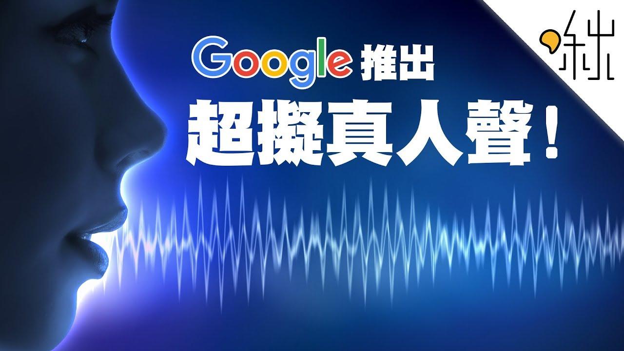 Google小姐全面進化! WaveNet文字轉語音技術   一探啾竟 第23集   啾啾鞋