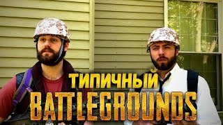 Типичный PLAYERUNKNOWN'S BATTLEGROUNDS | PUBG