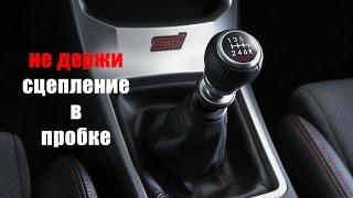 видео Переключение скоростей на механической коробке передач
