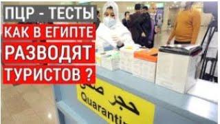 Египет Аэропорт Проблемы Шарм эль шейх 2020 новые правила Отдых в Египте Тесты covid 19 egypt
