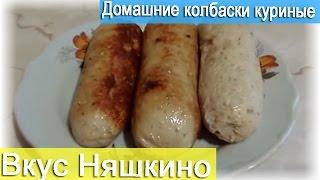 Домашние колбаски куриные (Вкус Няшкино)