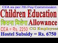 Children Education Allowance (CEA) as per 7th Pay Commission_कितना बढ़ा है CEA for Govt. Employees
