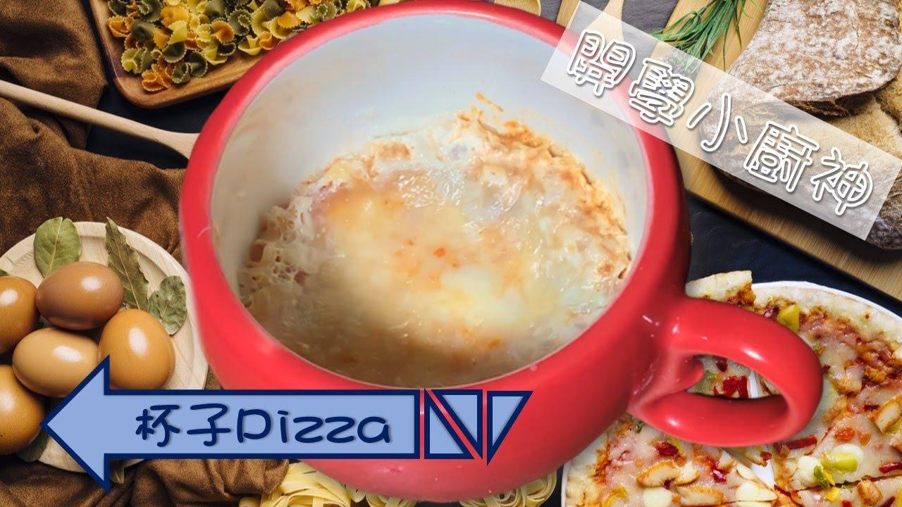 《開學小廚神》- 杯子Pizza - YouTube