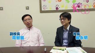Publication Date: 2015-05-14 | Video Title: 保良局陳守仁小學開放日 校長分享面試內容