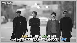 """2AM DEBUT 10TH ANNIVERSARY FAN SONG """"새벽"""""""