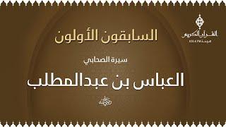 السابقون الأولون مع د. محمد عياش الكبيسي  ،، حول سيرة الصحابي العباس بن عبدالمطلب -04