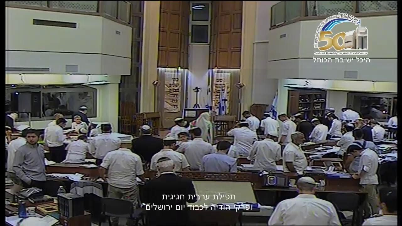 שִׂמְחוּ אֶת יְרוּשָׁלִַם וְגִילוּ בָהּ כָּל אֹהֲבֶיהָ- שידור חי מיום ירושלים מהיכל ישיבת הכותל