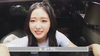 이달의소녀탐구 #378 (LOONA TV #378)
