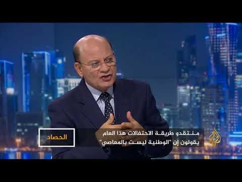الحصاد- السعودية.. الاحتفال بطعم الجدل  - نشر قبل 8 ساعة