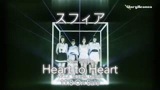 スフィア 20th シングル「Heart to Heart」 11月8日発売.