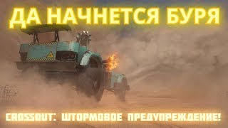 Crossout #92 выжить в ШТОРМОВОМ ПРЕДУПРЕЖДЕНИИ