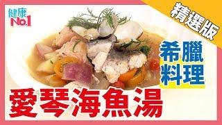 【健康上菜】愛琴海魚湯~希臘料理!│《經典好節目》健康NO.1_精選版