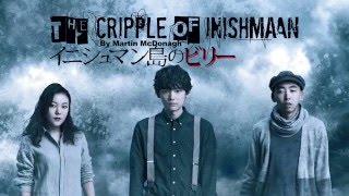 舞台『イニシュマン島のビリー』PVが届きました。 出演:古川雄輝、鈴...