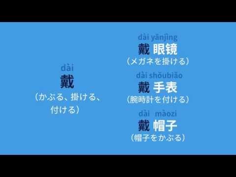 中国語文法・超入門講座 #5 動詞+名詞の組み合わせ