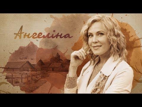 Ангелина - все серии. Мелодрама (2018) - Видео онлайн