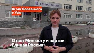 Ответ Минюсту и партии «Единая Россия»